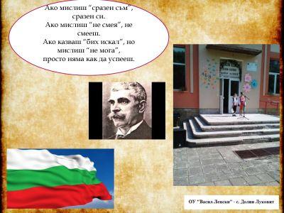2 - ОУ Васил Левски - Долни Луковит