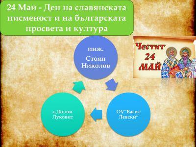 0 - ОУ Васил Левски - Долни Луковит