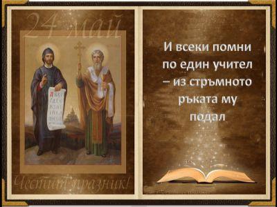 7 - ОУ Васил Левски - Долни Луковит