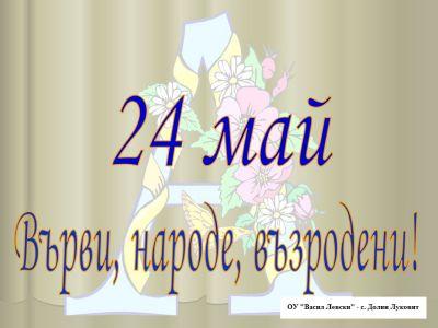1 - ОУ Васил Левски - Долни Луковит